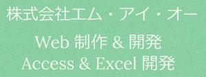エム・アイ・オー Access  Excel  開発